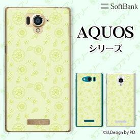 SoftBank 【AQUOS zero 5G basic A002SH / R5G 908SH / zero2 / sense3 plus / R3 808SH / R2 Compact 803SH】 花柄 黄緑 ライトグリーン カワイイ スマホ ケース ハード カバー アクオス ソフトバンク