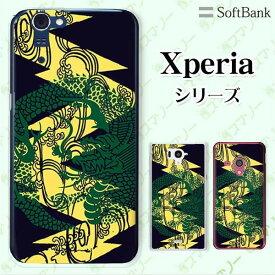 SoftBank 【Xperia 5 901SO / 1 802SO / XZ3 801SO / XZ2 702SO / XZ1 701SO / XZs 602SO】《純正 クレードル 充電 対応》 和柄 墨色 黒 黄色 緑 龍 オシャレ スマホ ケース ハード カバー エクスペリア ソフトバンク