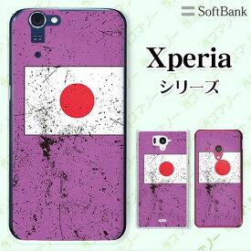 SoftBank 【Xperia 5 II A002SO / 5 901SO / 1 802SO / XZ3 801SO / XZ2 702SO / XZ1 701SO / XZs 602SO】《純正 クレードル 充電 対応》 国旗 【日本】3 Japan ジャパン 紫 パープル オシャレ スマホ ケース ハード カバー エクスペリア ソフトバンク
