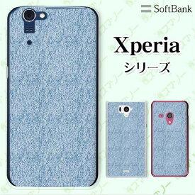 SoftBank 【Xperia 5 II A002SO / 5 901SO / 1 802SO / XZ3 801SO / XZ2 702SO / XZ1 701SO / XZs 602SO】《純正 クレードル 充電 対応》 シンプルペーパー3 水色 青 オシャレ スマホ ケース ハード カバー エクスペリア ソフトバンク