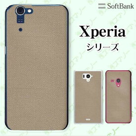 SoftBank 【Xperia 1 III / 5 II A002SO / 5 901SO / 1 802SO / XZ3 801SO / XZ2 702SO / XZ1 701SO】《純正 クレードル 充電 対応》 シンプルクロス1 布 ブラウン 茶 オシャレ スマホ ケース ハード カバー エクスペリア ソフトバンク
