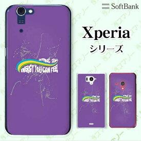 SoftBank 【Xperia 5 901SO / 1 802SO / XZ3 801SO / XZ2 702SO / XZ1 701SO / XZs 602SO】《純正 クレードル 充電 対応》 サーフ4 紫 パープル オシャレ スマホ ケース ハード カバー エクスペリア ソフトバンク