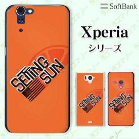 SoftBank 【Xperia 1 802SO / XZ3 801SO / XZ2 702SO / XZ1 701SO / XZs 602SO / XZ 601SO】《純正 クレードル 充電 対応》 サーフ5 オレンジ オシャレ スマホ ケース ハード カバー エクスペリア ソフトバンク