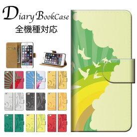 f69110dfe4 手帳型スマホケース 全機種対応 虹 鳥 空 雲 ストライプ柄 芸術 デザイン アート 可愛い