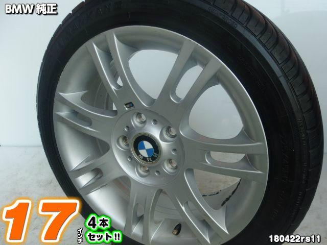 BMW 純正 3シリーズ,1シリーズ【中古】ホイール タイヤ付4本セット 17インチ PCD120 7.5J/8.5J