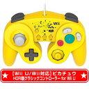 棚卸しの為★6月19日発送★新品】Wii WiiU周辺機器 (Wii U Wii対応) ホリ製 クラシックコントローラー for Wii U ピカチュウ
