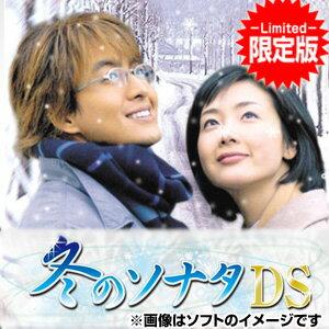 【数量限定特価★新品】DSソフト 冬のソナタDS 限定版