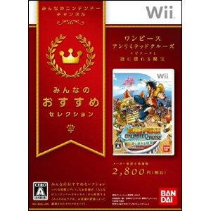 【+6月18日発送★新品】Wii みんなのおすすめ ワンピース アンリミテッドクルーズ エピソード1 波に揺れる秘宝