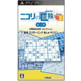 【新品】PSPソフト ニコリの数独 +3 第三集 ?数独 スリザーリンク ましゅ ヤジリン? ULJM-05853 (コナ