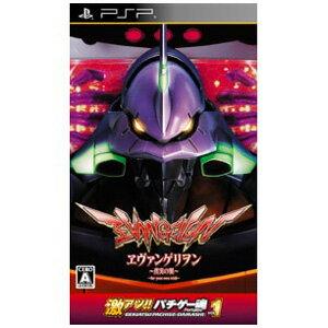 【新品】PSPソフト激アツ!! パチゲー魂 Portable VOL 1 「ヱヴァンゲリヲン〜真実の翼〜」 通常版