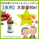 【夜用】天然100%認知みんなの医学アロマエッセンシャルブレンドオイル大容量60mlボトル(ラベンダー/オレンジ)