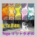 Yogamat4