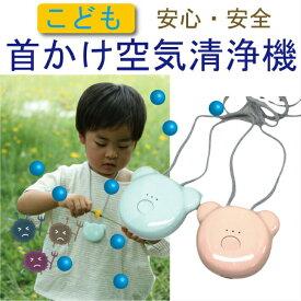 首にかける 首かけ 空気清浄機 ポータブル 除菌 携帯 キッズこども イオン発生器 小型 マイナスイオン ウイルス PM2.5 花粉 消臭 殺菌 妊婦 子供 赤ちゃん 静音モバイル ウェアラブル