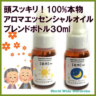 Natural 100% recognition for day and night aroma essential oil 30ml×2  everyone medicine set of
