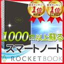 全米で記録を塗り替えた 消せる 何度でも使用できる ノート Everlast Notebook エバーラスト エバーラストノート Rocketbook ロケット...