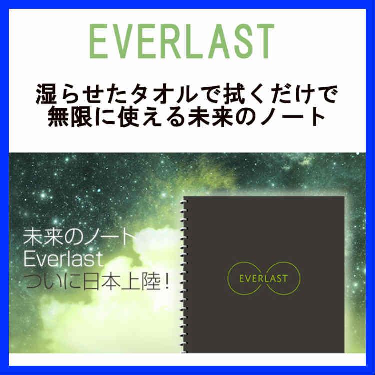 全米で記録を塗り替えた 消せる 何度でも使用できる ノート Everlast Notebook エバーラスト エバーラストノート Rocketbook ロケットブック 電子ノート 電子メモ帳 note 保存機能 Dropbox Evernote Google Docs OneNote 2サイズ