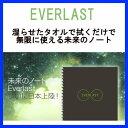 全米で記録を塗り替えた 消せる 何度でも使用できる ノート Everlast Notebook エバーラスト エバーラストノート Rocketbook ロケットブック 電子ノート 電子メモ帳 note