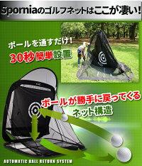 総計300万個販売特許ゴルフネット練習自動返球Sporniaスポーニア黒色簡単設置野外室内初心者防球ネットアプローチドライバースウィング練習器具消音高品質