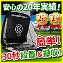 ゴルフネット 【総計300万個販売実績】 特許 練習用 自動返球 Spornia スポーニア 黒色 簡単 設置 野外 室内 初心者 …