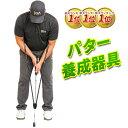 パター 練習 【本場アメリカ10万個販売】 ゴルフ 特許 練習用 パッティング養成器具 IXIASPORTS イクシア TPM 黒色 簡…