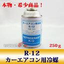 カーエアコン用冷媒 クーラーガス 本物!! 【R-12】 250g1本〜