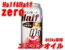 エアコンオイル R134 ハーフ&ハーフ Half & Half ZERO