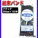 結束バンド/ケーブルタイ/タイラップ 黒 300mm 100本 SG-300W