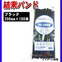 結束バンド/ケーブルタイ/タイラップ黒200mm 100本