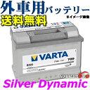 送料無料 欧州車用/VARTA(バルタ)バッテリー【I1】 Silver Dynamic 容量:110Ah 610-402-092