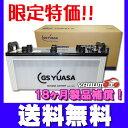 バッテリー 130F51 船 船舶 GSユアサ GSYUASA MRN-130F51 送料無料 特価 在庫限定