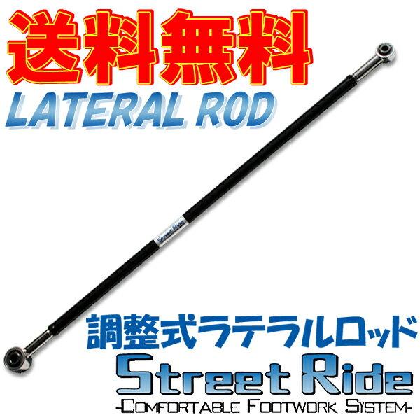 送料無料 RG(レーシングギア) 調整式ラテラルロッド SR-S104 【スズキ】エブリイワゴン DA64W
