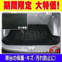 在庫終了までの特別価格!!荷室マット日本製サクシード用