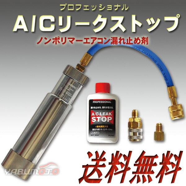 送料無料 プロフェッショナルA/Cリークストップ エアコンガス漏れ止め剤 注入器セット 安心・安全なノンテフロンで蛍光剤配合 PLS-60KIJ