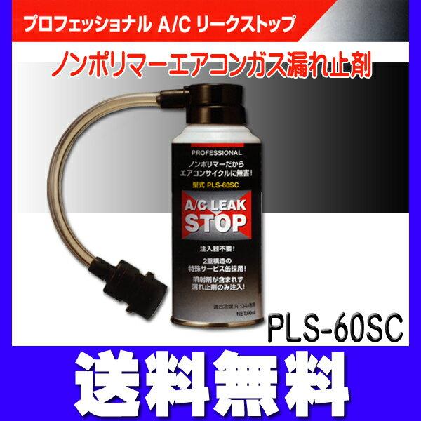 送料無料 プロフェッショナルA/Cリークストップ エアコンガス漏れ止め剤 サービス缶タイプ 注入器不要 PLS-60SC