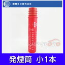 発煙筒 赤 サンフレヤー 非常信号灯 小 1本 国際化工 68101