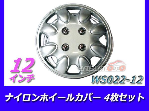 ナイロン ホイール カバー 12インチ 4枚セット WS022-12