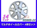 マルチ ホイール カバー 14インチ 4枚セット WS089-14