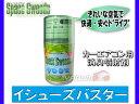 スペースグウッズ イシューズバスター 1缶 除菌墳霧剤 SP024
