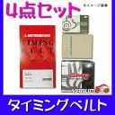 ソアラ JZZ30 H05.08〜H08.08 タイミングベルト セット 送料無料
