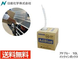 アドブルー AdBlue 10L AD-10LBIB 送料無料