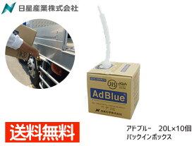 アドブルー AdBlue 20L×10個 200L AD-20LBIB まとめ買い セット 法人のみ配送 送料無料