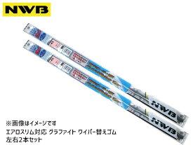NWB グラファイト ワイパーゴム CX-5 KF2P KF5P KFEP H29.2〜 600mm 450mm 幅5.6mm 2本セット AS60GN AS45GN ラバー 替えゴム