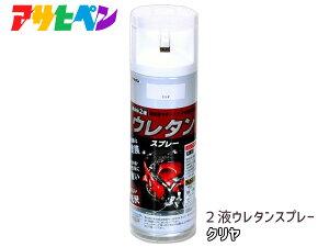 アサヒペン 2液 ウレタンスプレー クリヤ 300ml 1本 弱溶剤型 透明 塗料 塗装 DIY 屋内外 多用途 ツヤあり クリア