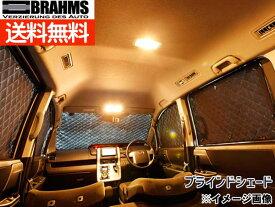 ブラインドシェードセット 三菱 アウトランダー GF7W/GF8W/GG2W 送料無料
