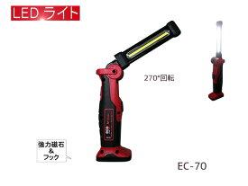 LEDライト 充電式 LED作業灯 エコライン ネオ EC-70