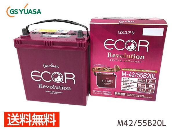タント LA600S LA610S GSユアサ バッテリー エコアール レボリューション アイドリングストップ 通常 対応 高性能 補償付 ユアサ M-42 M42 55B20L 送料無料