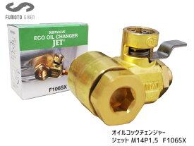 日産 三菱 ホンダ マツダ スズキ オイルコックチェンジャー F106SX