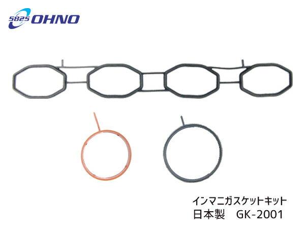 キューブ Z12 HR15DE 2008/11〜2014/11インマニ ガスケット キット 大野ゴム GK-2001 ネコポス可
