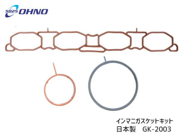 セレナ C25 MR20DE 2006/01〜 インマニ ガスケット キット 大野ゴム GK-2003 ネコポス可