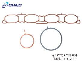 セレナ C25 MR20DE 2006/01〜 インマニ ガスケット キット 大野ゴム GK-2003 ネコポス 送料無料